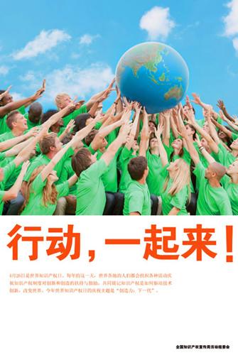 2013年全国知识产权宣传周海报集锦